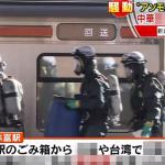 台灣夜市的這道小吃居然讓日本電車停駛 還出動化學兵! – JUKSY 流行生活網
