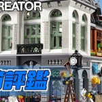 10251 轉角銀行開箱評鑑 | Blog | Librick | LEGO Library