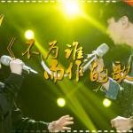 【歌王之戰】徐佳瑩《不為誰而作的歌》我是歌手第四季第13期 幫唱單曲純享 20160408 I AM A SINGER 4 【官方超清版】